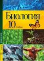 """""""Биология""""- Biologiya fənni üzrə 10-cu sinif üçün dərslik"""