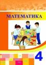 """""""Математика"""" - Riyaziyyat fənni üzrə metodik vəsait"""