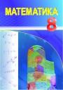 Учебник по предмету Математика для 8-го класса общеобразовательных школ