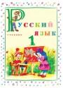 """""""Русский язык"""" (Rus dili - tədris dili) fənni üzrə 1-ci sinif üçün dərslik"""