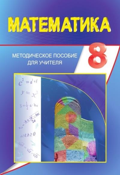 """""""Математика"""" - Riyaziyyat fənni üzrə          8-ci sinif üçün metodik vəsait"""
