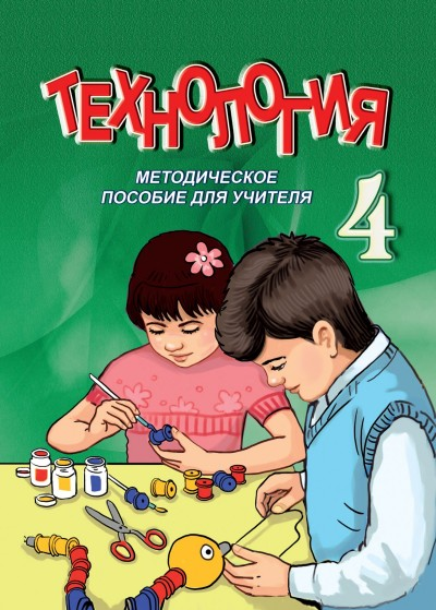 """""""Технология"""" - Texnologiya fənni üzrə  4-cü sinif üçün metodik vəsait"""