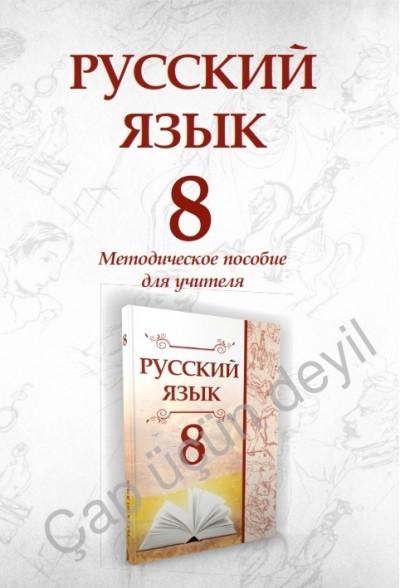 """""""Русский язык"""" (Rus dili - tədris dili) fənni üzrə 8-ci sinif üçün metodik vəsait"""
