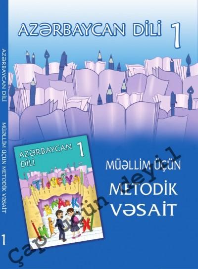 """""""Azərbaycan dili"""" - tədris dili fənni üzrə 1-ci sinif üçün metodik vəsait"""