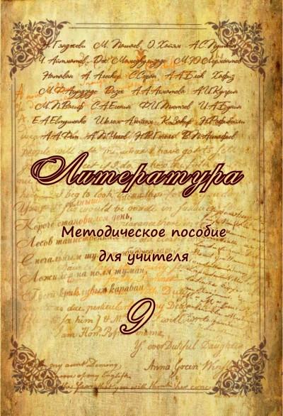 """""""Литература"""" - Ədəbiyyat fənni üzrə 9-cu sinif üçün metodik vəsait"""