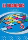 """""""Le Français"""" (Fransız dili - əsas xarici dil) fənni üzrə 5-ci sinif üçün dərslik"""