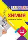 """""""Химия"""" - Kimya fənni üzrə 11-ci sinif üçün metodik vəsait"""