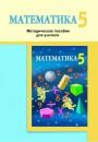"""""""Математика"""" - Riyaziyyat fənni üzrə          5-ci sinif üçün metodik vəsait"""