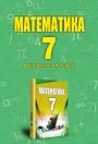 """""""Математика"""" - Riyaziyyat fənni üzrə          7-ci sinif üçün metodik vəsait"""