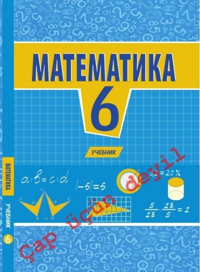 """""""Математика"""" - Riyaziyyat fənni üzrə     6-cı sinif üçün dərslik"""